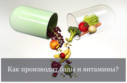Как производят БАДы и витамины?