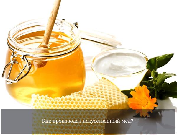 Как производят искусственный мёд?