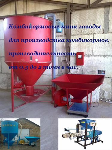 Оборудование для небольшого производства комбикормов.