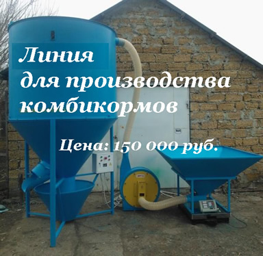 Мини линия по производству комбикормов - цена: 150 000 руб