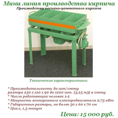 Мини линия производства песчано-цементного кирпича. цена 15 000 руб.