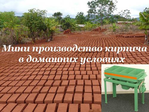 мини производство кирпича в домашних условиях