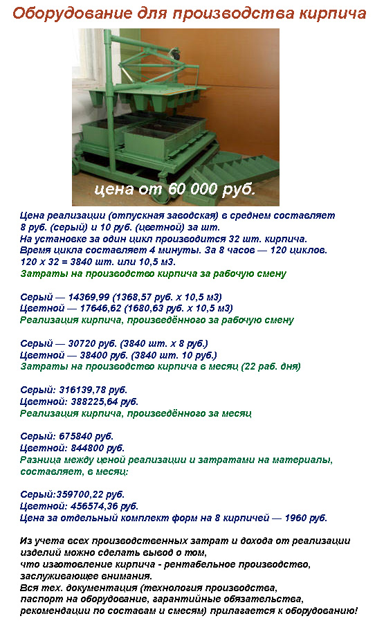 Станок для производство кирпича. Цена от 60 000 руб.