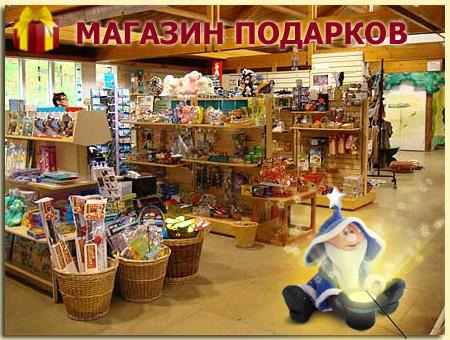 Подарки магазин