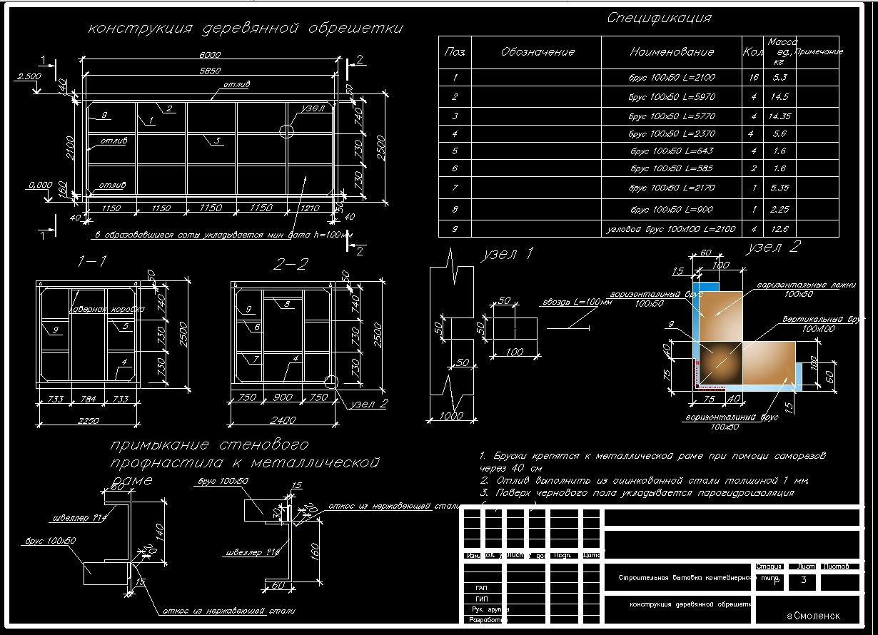 Проекты и чертежи бытовок своими руками фото 535
