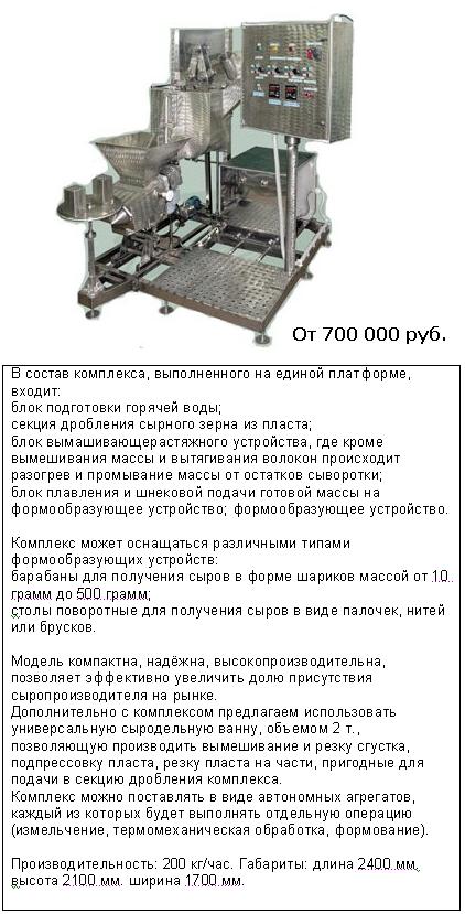 технологическая инструкция по производству сыра сулугуни - фото 10