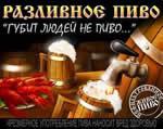 Бизнес План магазин разливного пива