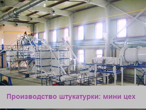 Открыть мини цех производстве шпатлевки гидроизоляция и пароизоляция изоспан