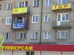 Баннерная реклама на балконе