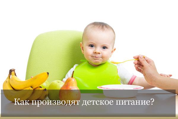 Как производят детское питание?