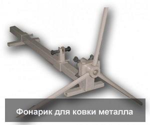 Фонарик для ковки металла