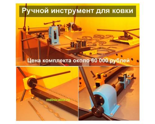 ручной инструмент для ковки, цена 60 000 рублей