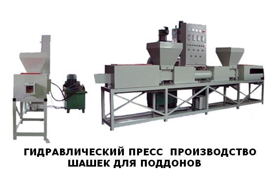 гидравлический пресс производство поддонов