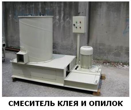 смеситель клея и опилок производство поддонов