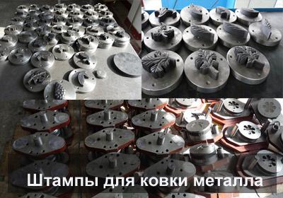 штампы для ковки металла