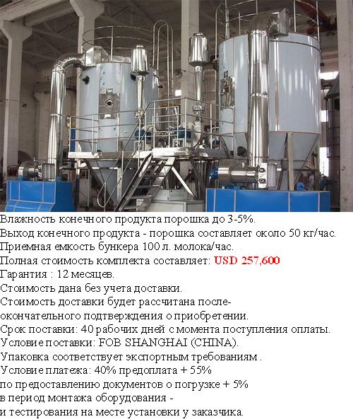 оборудование для производства сухого молока цена: стоимость 257 600 долларов
