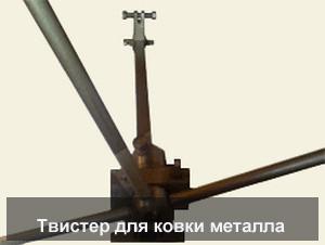 твистер для ковки металла