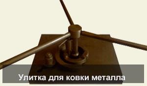 улитка для ковки металла
