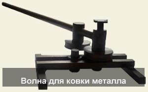 волна для ковки металла