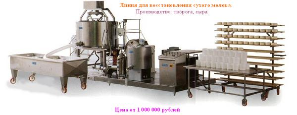 Линия для восстановления сухого молока. Производство творога и сыра. Цена 1 000 000 рублей
