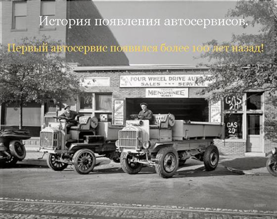 Когда появились первые автосервисы?