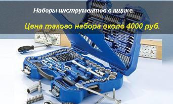 Наборы инструментов в ящике.