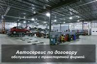 Автосервис по договору обслуживания с транспортной фирмой.